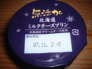 北海道 ミルクチーズプリン