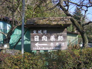 20080119_sanpo_00011.jpg