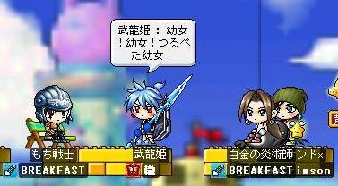 姫s爆弾発言