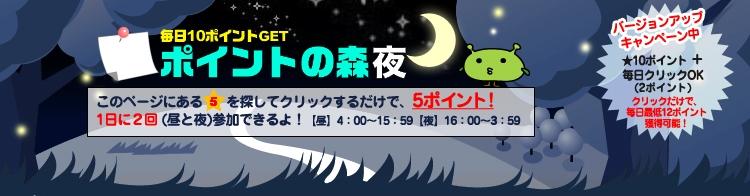 forest_yoru.jpg