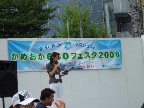 2008_0807ecoフェスタ0032