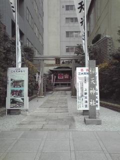 名古屋ビル街神社081127_1345~01[1]