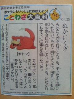 vol.23_ぬかにくぎ_ヤドン_4.10
