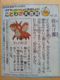 vol.22_住めば都_ヘイガニ_4.09