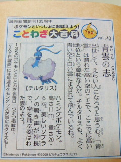 vol.43_青雲の志_チルタリス_5.05