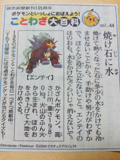 vol.44_焼け石に水_エンテイ_5.06