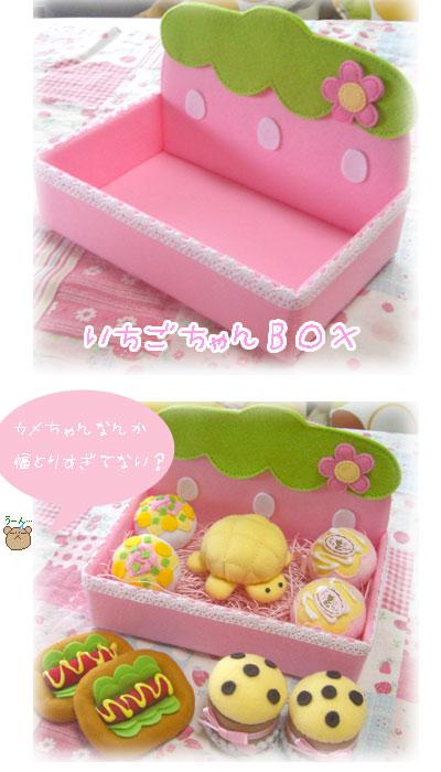 いちごBOX