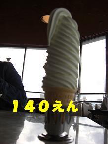 CIMG1633っゆじゅっじゅj