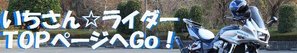 いちさん☆ライダーTOPページへGo!