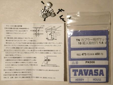 Tpk006.jpg