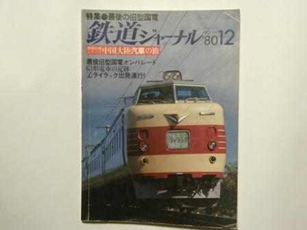 rj8012a.jpg