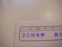 0041_20081209163816.jpg