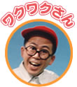 asobo_character1.jpg