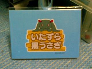itakuro.jpg