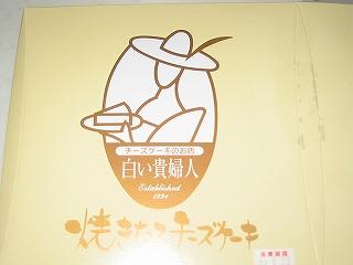 チーズケーキH20.8.23