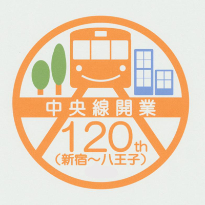 中央120ロゴ(公)