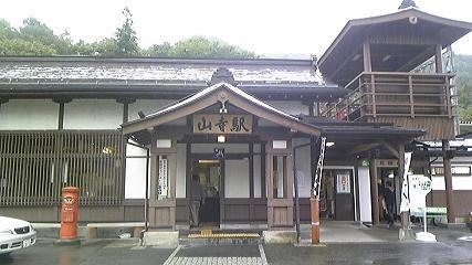 山寺 山寺駅