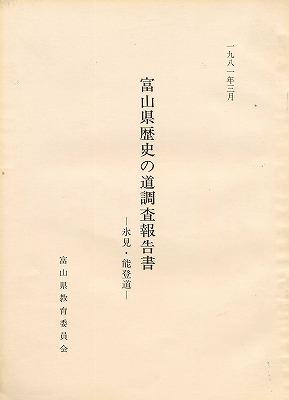 富山県歴史の道調査報告書 -氷見・能登道-