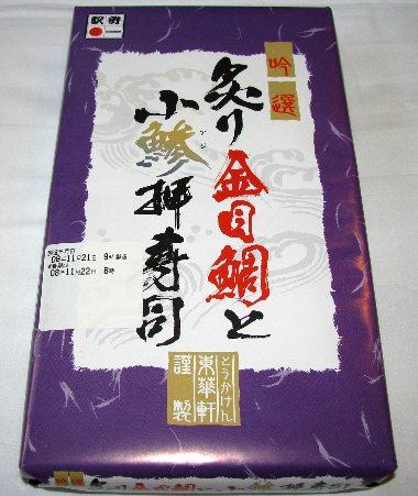 炙り金目鯛と小鯵押寿司のパッケージ