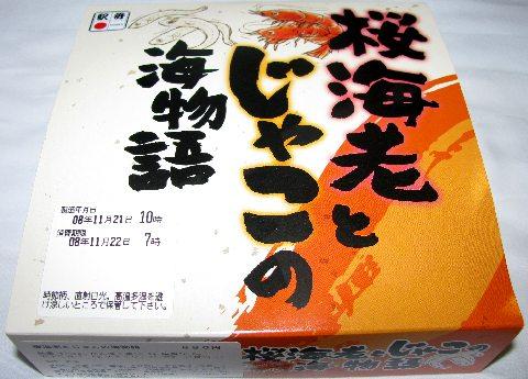 桜海老とじゃこの海物語のパッケージ
