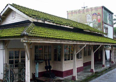 菁桐駅の駅舎