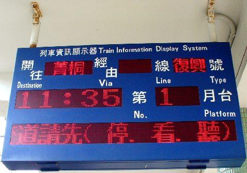 瑞芳駅の電光掲示板