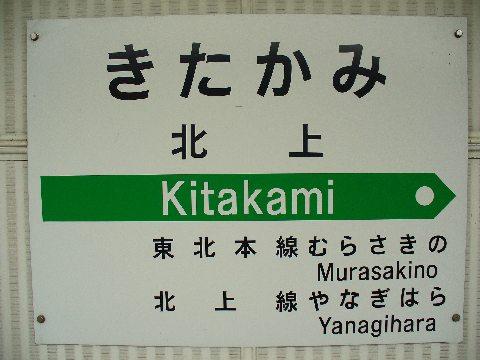 北上駅の駅票
