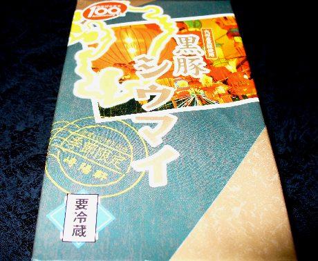 崎陽軒100周年記念黒豚シウマイパッケージ