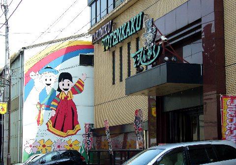 川崎コリアンタウン-東天閣の外観