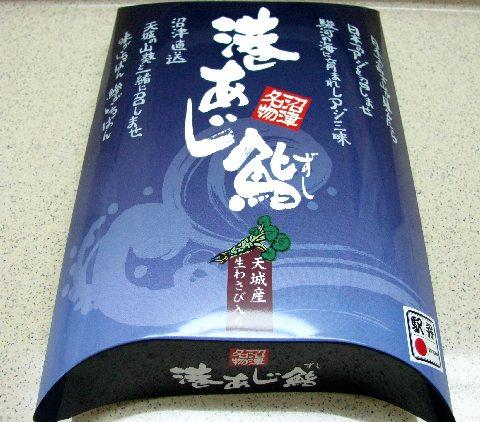 港あじ鮨のパッケージ