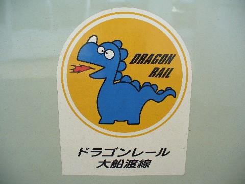 ドラゴンレールのステッカー
