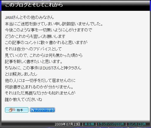 20090723_161801.jpg
