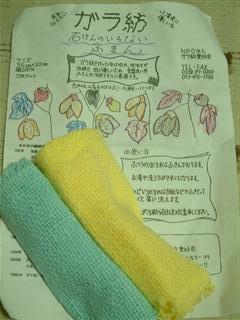 ガラ紡製品