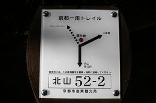 京都トレイルと合流
