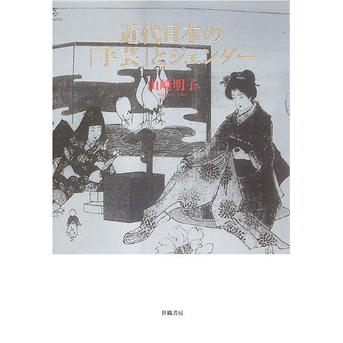 近代日本の「手芸」とジェンダー