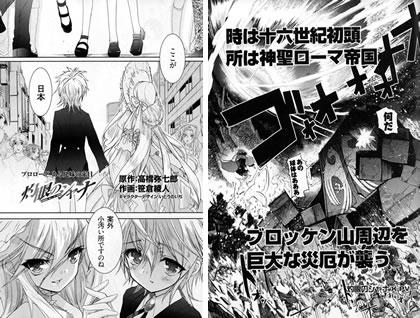 電撃文庫MAGAZINE 11月号増刊 とらドラ!VS禁書目録