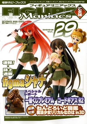 電撃ホビーブックス フィギュアマニアックス乙女組 Vol.29