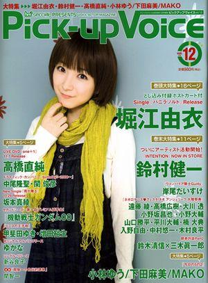 Pick-up Voice(ピックアップヴォイス) vol.12 「今日の5の2」特集