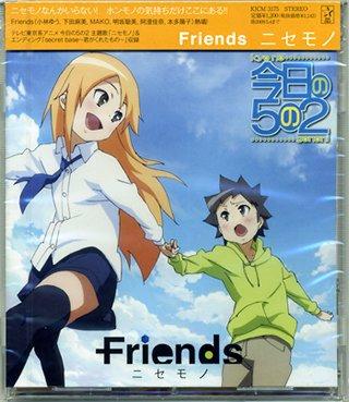 「今日の5の2」のOP&EDテーマ Friends「ニセモノ」