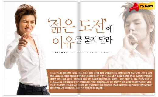 www_yg-bounce_com__ygnews_daesung_01_convert_20080619070928.jpg