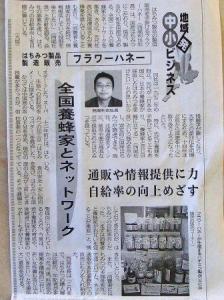 2009.01.28 中部経済新聞03