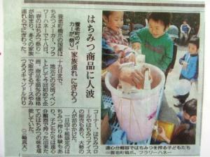 2009.04.18岐阜新聞