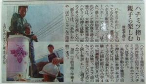 2009.04.18読売新聞