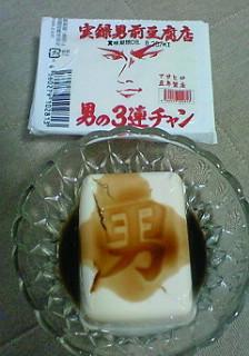 オトコの豆腐