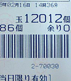 09 2/16レ