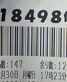 090330レシート