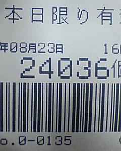 090823r