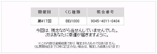 トト417回BIG1000