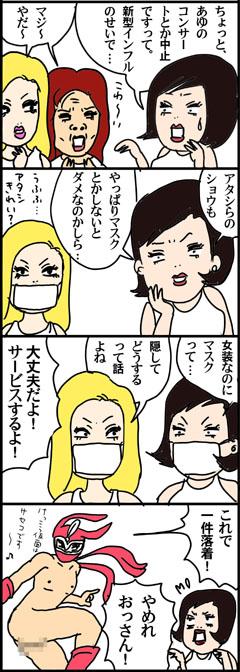 熟女装ライフ01