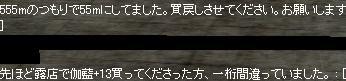 roten_machigai_uri.jpg